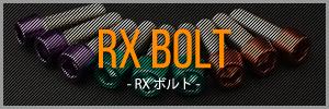 RXボルト